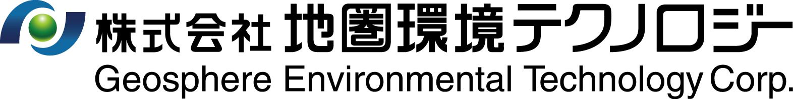 地圏環境テクノロジー